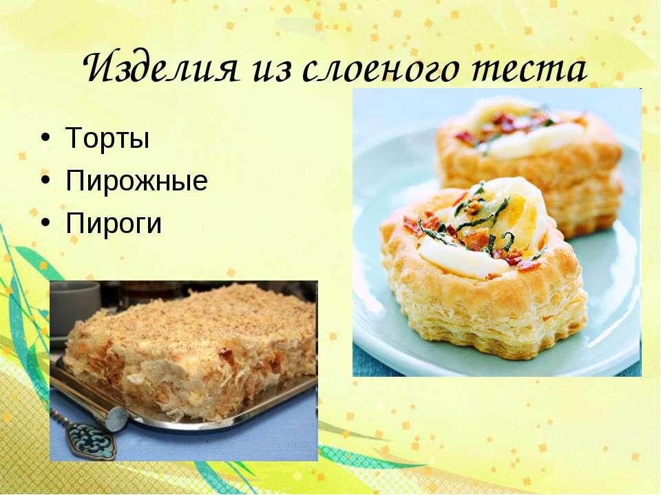 Изделия из слоеного теста Торты Пирожные Пироги