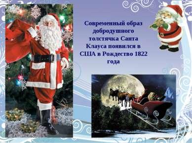 Современный образ добродушного толстячка Санта Клауса появился в США в Рождес...