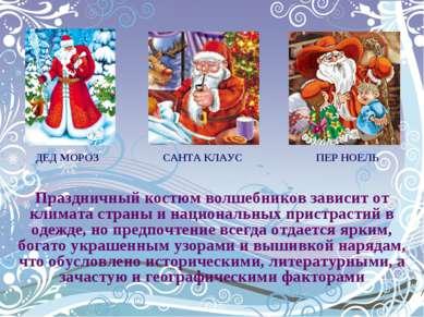 Праздничный костюм волшебников зависит от климата страны и национальных прист...