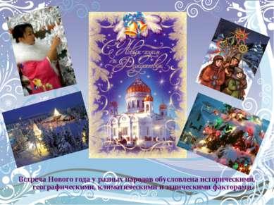 Встреча Нового года у разных народов обусловлена историческими, географически...