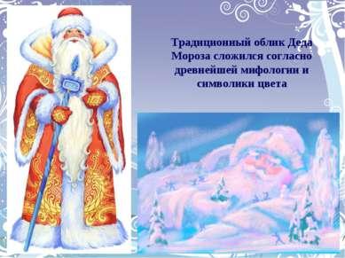 Традиционный облик Деда Мороза сложился согласно древнейшей мифологии и симво...