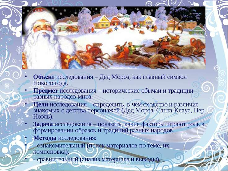 Объект исследования – Дед Мороз, как главный символ Нового года. Предмет иссл...