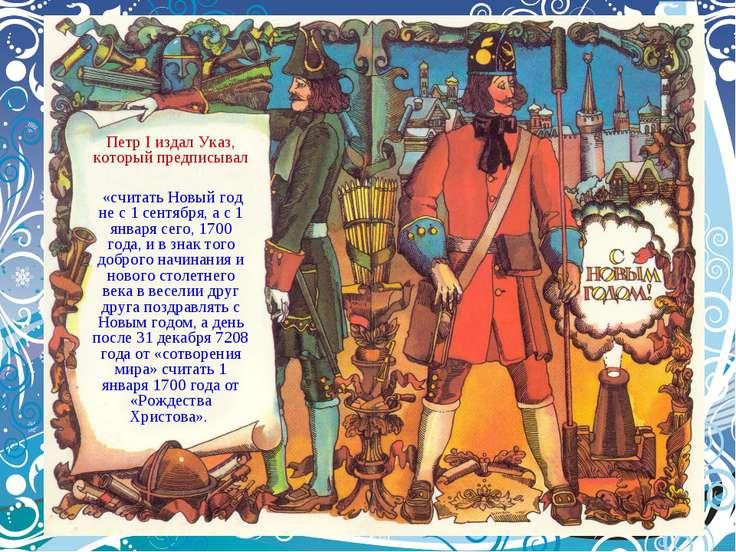 Петр I издал Указ, который предписывал «считать Новый год не с 1 сентября, а ...