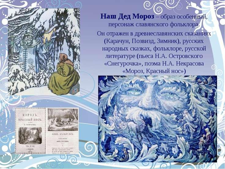 Наш Дед Мороз – образ особенный, персонаж славянского фольклора. Он отражен в...