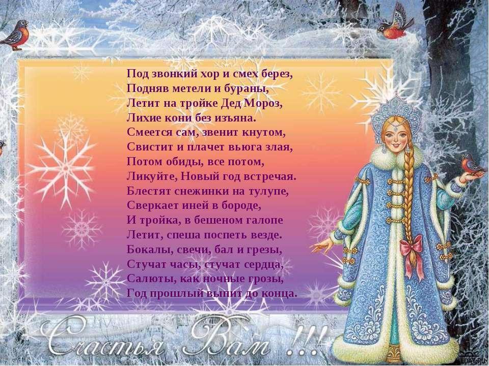 Под звонкий хор и смех берез, Подняв метели и бураны, Летит на тройке Дед Мор...