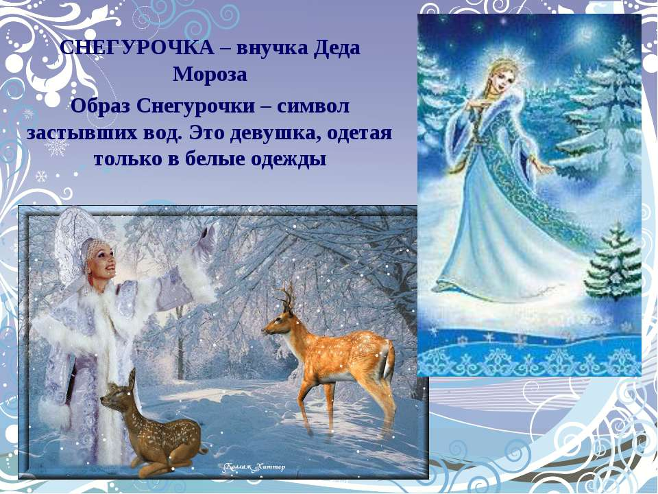 СНЕГУРОЧКА – внучка Деда Мороза Образ Снегурочки – символ застывших вод. Это ...