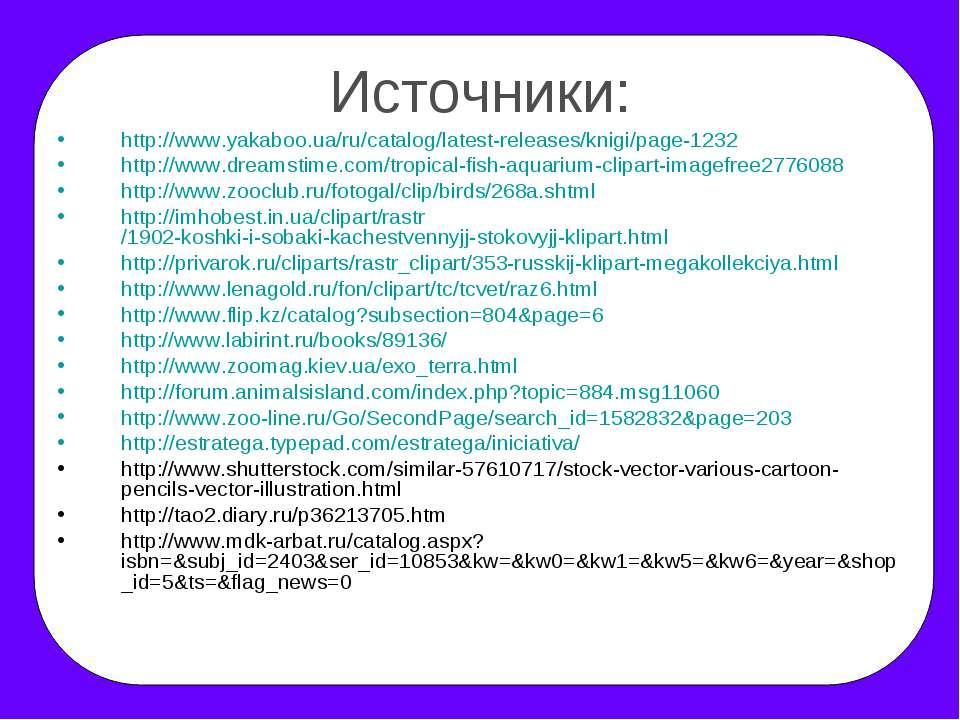 Источники: http://www.yakaboo.ua/ru/catalog/latest-releases/knigi/page-1232 h...