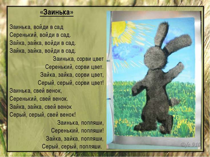 «Заинька» Заинька, войди в сад Серенький, войди в сад. Зайка, зайка, войди в ...