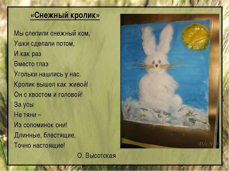 «Снежный кролик» Мы слепили снежный ком, Ушки сделали потом, И как раз Вместо...
