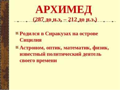 АРХИМЕД (287 до н.э. – 212 до н.э.) Родился в Сиракузах на острове Сицилия Ас...