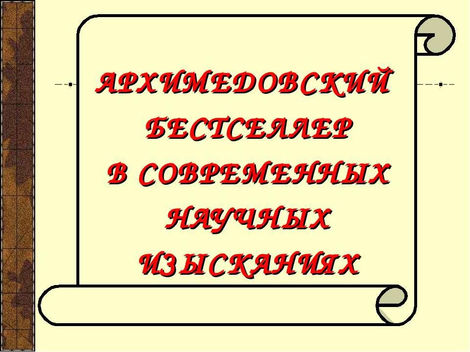 АРХИМЕДОВСКИЙ БЕСТСЕЛЛЕР В СОВРЕМЕННЫХ НАУЧНЫХ ИЗЫСКАНИЯХ