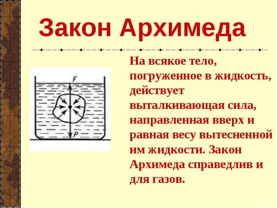 Закон Архимеда На всякое тело, погруженное в жидкость, действует выталкивающа...