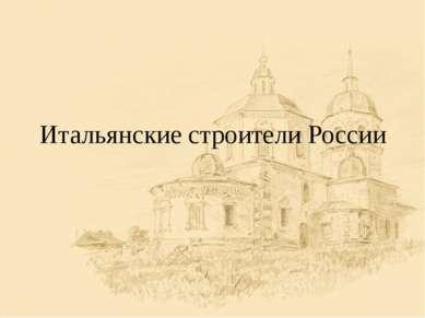 Итальянские строители России
