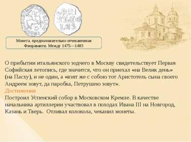О прибытии итальянского зодчего в Москву свидетельствует Первая Софийская лет...