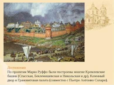 Достижения По проектам Марко Руффо были построены многие Кремлевские башни (С...