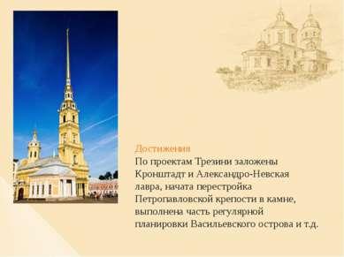 Достижения По проектам Трезини заложены Кронштадт и Александро-Невская лавра,...