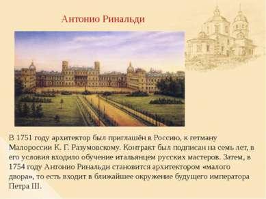 Антонио Ринальди В 1751 году архитектор был приглашён в Россию, к гетману Мал...
