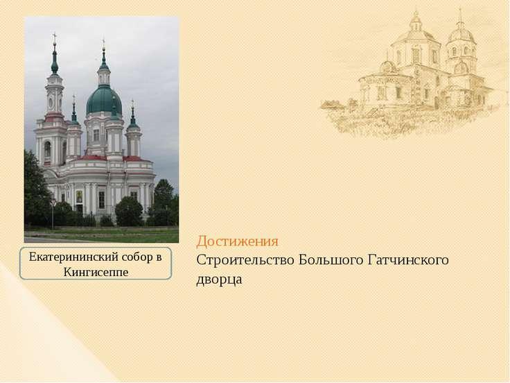 Достижения Строительство Большого Гатчинского дворца Екатерининский собор в К...