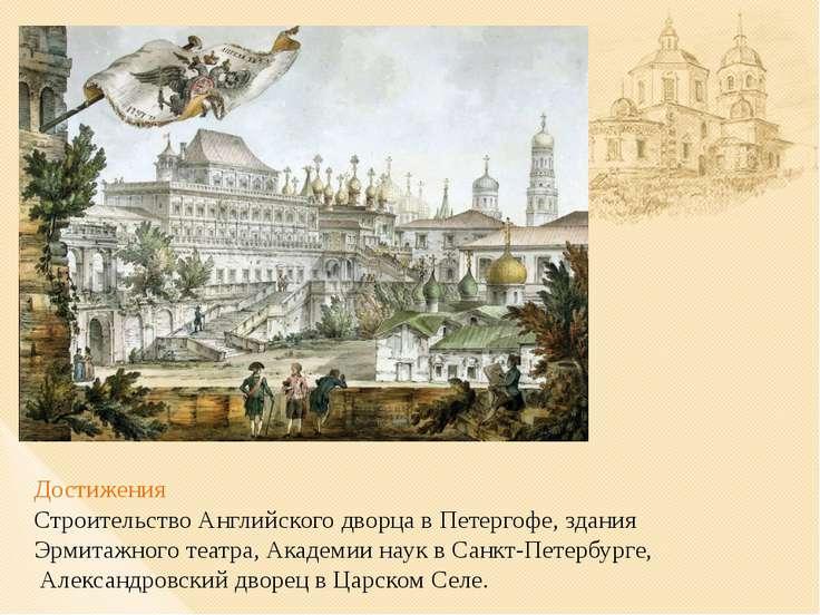 Достижения Строительство Английского дворца в Петергофе, здания Эрмитажного т...