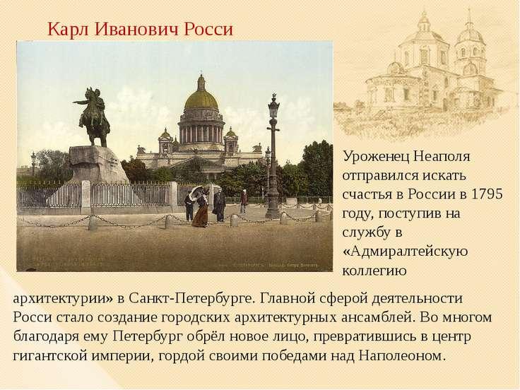 Карл Иванович Росси архитектурии» в Санкт-Петербурге. Главной сферой деятельн...