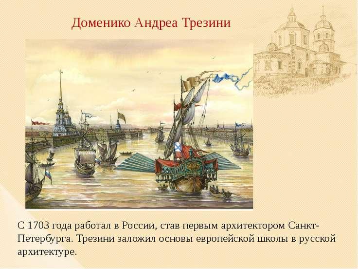 Доменико Андреа Трезини С 1703 года работал в России, став первым архитекторо...