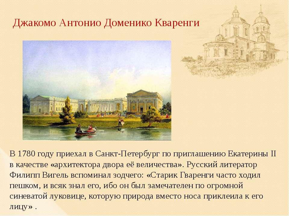 Джакомо Антонио Доменико Кваренги В 1780 году приехал в Санкт-Петербург по пр...