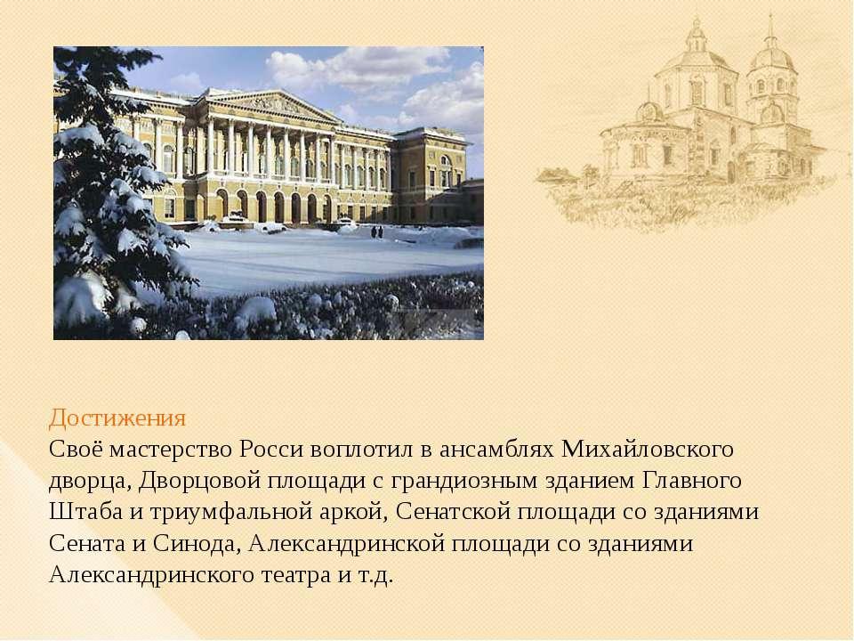 Достижения Своё мастерство Росси воплотил в ансамблях Михайловского дворца, Д...