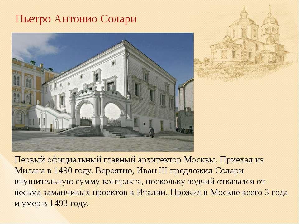 Пьетро Антонио Солари Первый официальный главный архитектор Москвы. Приехал и...