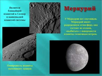 Поверхность планеты напоминает лунную Является ближайшей планетой к Солнцу и ...