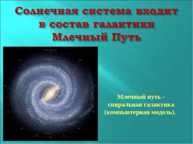 Млечный путь - спиральная галактика (компьютерная модель).