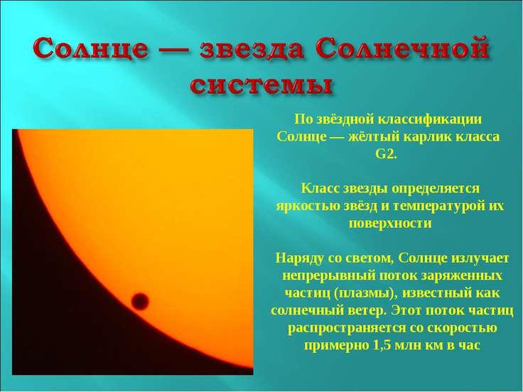 По звёздной классификации Солнце — жёлтый карлик класса G2. Класс звезды опре...