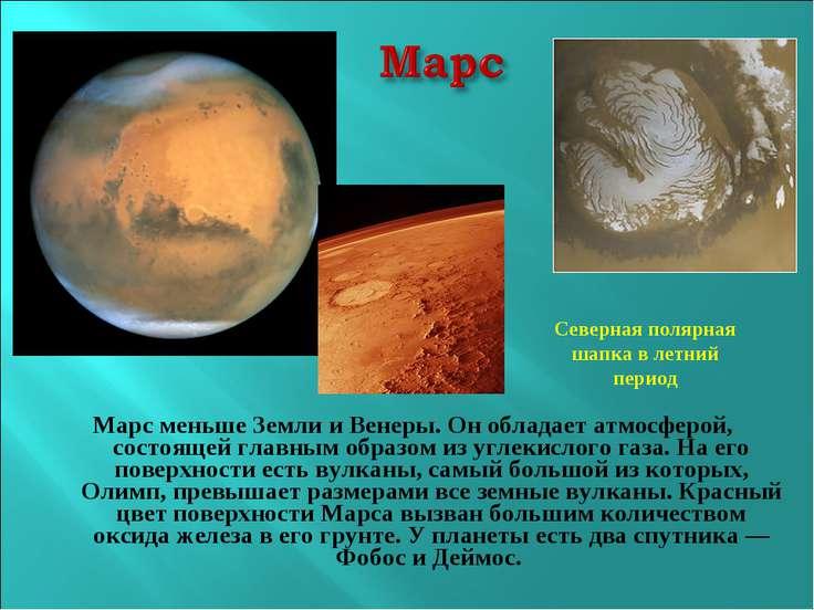 Марс меньше Земли и Венеры. Он обладает атмосферой, состоящей главным образом...