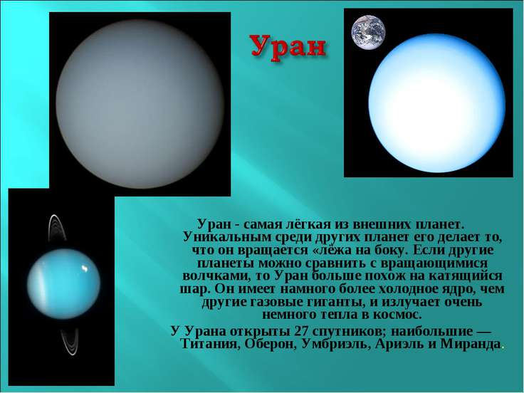 Уран - самая лёгкая из внешних планет. Уникальным среди других планет его дел...