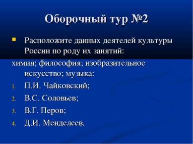 Оборочный тур №2 Расположите данных деятелей культуры России по роду их занят...