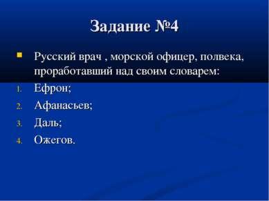 Задание №4 Русский врач , морской офицер, полвека, проработавший над своим сл...