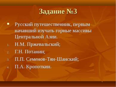 Задание №3 Русский путешественник, первым начавший изучать горные массивы Цен...