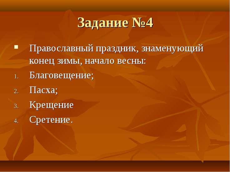 Задание №4 Православный праздник, знаменующий конец зимы, начало весны: Благо...