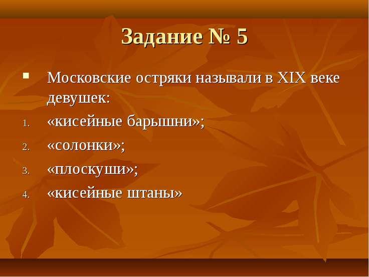 Задание № 5 Московские остряки называли в XIX веке девушек: «кисейные барышни...