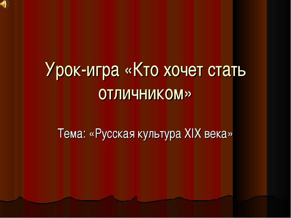 Урок-игра «Кто хочет стать отличником» Тема: «Русская культура XIX века»
