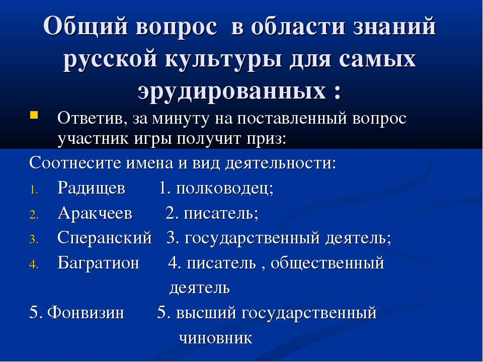 Общий вопрос в области знаний русской культуры для самых эрудированных : Отве...