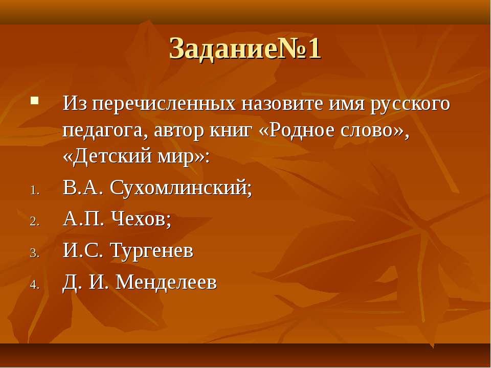 Задание№1 Из перечисленных назовите имя русского педагога, автор книг «Родное...