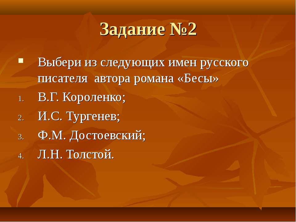Задание №2 Выбери из следующих имен русского писателя автора романа «Бесы» В....
