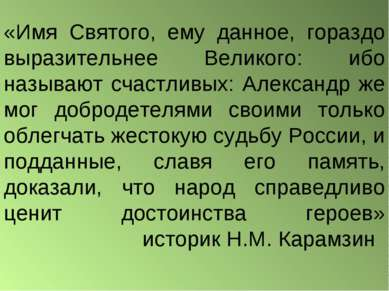 «Имя Святого, ему данное, гораздо выразительнее Великого: ибо называют счастл...