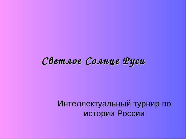 Светлое Солнце Руси Интеллектуальный турнир по истории России
