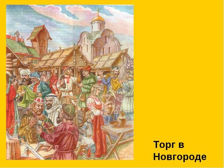 Торг в Новгороде