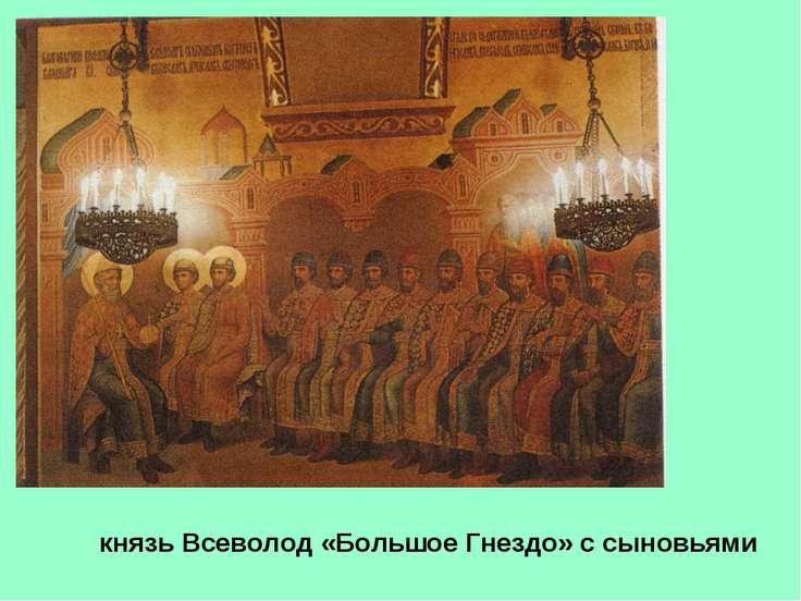 князь Всеволод «Большое Гнездо» с сыновьями