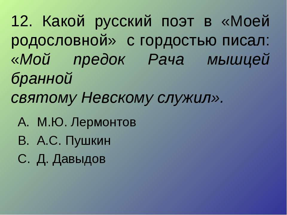 12. Какой русский поэт в «Моей родословной» с гордостью писал: «Мой предок Ра...
