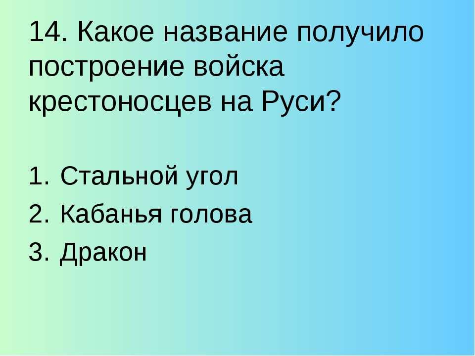 14. Какое название получило построение войска крестоносцев на Руси? Стальной ...