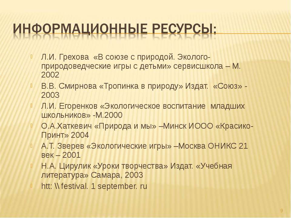 Л.И. Грехова «В союзе с природой. Эколого-природоведческие игры с детьми» сер...