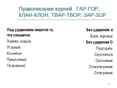 * Правописание корней ГАР-ГОР, КЛАН-КЛОН, ТВАР-ТВОР, ЗАР-ЗОР Под ударением пи...